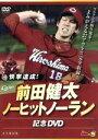 【中古】 快挙達成!前田健太ノーヒットノーラン記念DVD /前田健太 【中古】afb