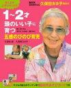 【中古】 脳科学おばあちゃん久保田カヨ子先生の1?2才 頭のいい子に育つ五感のびのび育児 主婦の友生