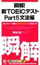 【中古】 瞬解!新TOEICテスト(Part 5) 文法編-文法編 /原澤久惠【著】 【中古】afb