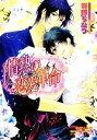 【中古】 情熱の恋愛革命 B‐PRINCE文庫/青野ちなつ【著】 【中古】afb