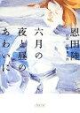 【中古】 六月の夜と昼のあわいに 朝日文庫/恩田陸【著】,杉本秀太郎【序詞】 【中古】afb