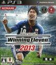 【中古】 ワールドサッカー ウイニングイレブン2013 /PS3 【中古】afb