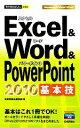 【中古】 Excel & Word & PowerPoint2010基本技 今すぐ使えるかんたんmini/技術評論社編集部【著】 【中古】afb