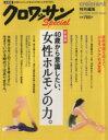 【中古】 クロワッサン特別編集 新装版 40歳から意識したい、女性ホルモンの力 MAGAZINE HOUSE MOOK/実用書(その他) 【中古】afb