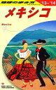 【中古】 メキシコ(2013〜2014年版) 地球の歩き方B19/「地球の歩き方」編集室【編】 【中古】afb