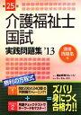 【中古】 第25回介護福祉士国試実践問題集('13) /福