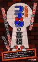 【中古】 『名探偵コナン』の真相 /コナン追跡隊【著】 【中古】afb