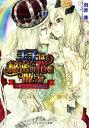 【中古】 王子は秘密の花を散らす アルカンシエル恋物語 ジュリエット文庫/南原兼【著】 【中古】afb
