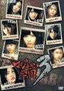 【中古】 マジすか学園3 DVD−BOX /AKB48,秋元康(企画、原作) 【中古】afb
