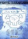 【中古】 ゴールデンボンバー LIVE DVD「パンツ大作戦」(2010/9/24@恵比寿LIQUIDROOM) /ゴールデンボンバー 【中古】afb