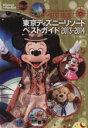東京ディズニーリゾートベストガイド 2013〜2014 Disney in Pocket/講談社(その他) afb