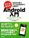 【中古】 アプリを作ろう!Android入門 Android2.3〜4.1対応 ゼロから学ぶアプリの作成から公開まで 「アプリを作ろう!」シリーズ/高江賢【著】...