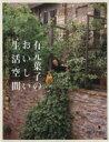 【中古】 有元葉子のおいしい生活空間 イタリア、日本で、気持ちのよい暮らし食・住・旅 別冊メイプル/有元葉子(著者…