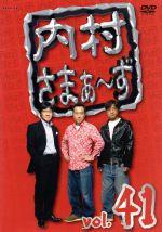 【中古】 内村さまぁ〜ず vol.41 /内村光良/さまぁ〜ず 【中古】afb