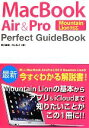 【中古】 MacBook Air&Pro Perfect GuideBook Mountain Lion対応 /野沢直樹,村上弘子【著】 【中古】afb