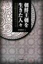 【中古】 朝鮮王朝を生きた人々 その隠されたエピソード /水野俊平【著】 【中古】afb