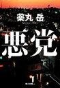 【中古】 悪党 角川文庫/薬丸岳【著】 【中古】afb