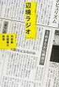 【中古】 辺境ラジオ /内田樹,名越康文,西靖【著】 【中古】afb