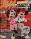 【中古】 海外ディズニーリゾートパーフェクトガイドブック 2013 DISNEY FAN MOOK27/ディズニーファン編集(編者) 【中古】afb