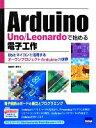【中古】 Arduino Uno/Leonardoで始める電子工作 8bitマイコンを活用するオープンプロジェクトArduinoの世界 /田原淳一郎【著】 【中古】afb