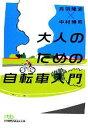 【中古】 大人のための自転車入門 日経ビジネス人文庫/丹羽隆志,中村博司【著】 【中古】afb
