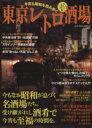 【中古】 東京レトロ酒場 GLIDE MEDIA MOOK2/旅行・レジャー・スポーツ(その他) 【中古】afb