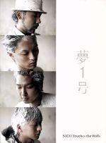 【中古】 夢1号(初回生産限定盤) /NICO Touches the Walls 【中古】afb