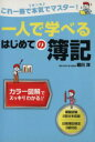 【中古】 一人で学べるはじめての簿記 /堀川洋(著者) 【中古】afb