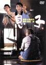 【中古】 息子 /三國連太郎,永瀬正敏,和久井映見,山田洋次(監督、脚本),椎名誠(原作),松村禎三(音楽) 【中古】afb
