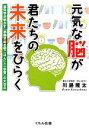 【中古】 元気な脳が君たちの未来をひらく 脳科学が明かす「早寝早起き朝ごはん」と「学習」の大切さ くもんジュニアサイエンス/川島隆太【著】 【中古】afb