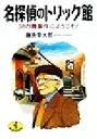 【中古】 名探偵のトリック館 38の難事件にようこそ! ワニ文庫/藤原宰太郎(著者) 【中古】afb