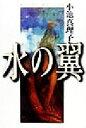 【中古】 水の翼 /小池真理子(著者) 【中古】afb