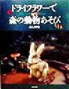 【中古】 ドライフラワーで森の動物あそび Play with plant /あんりゆき(著者) 【中古】afb