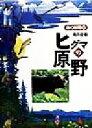 【中古】 ヒグマの原野 森の新聞20/青井俊樹(著者) 【中古】afb