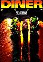 【中古】 ダイナー ポプラ文庫 日本文学/平山夢明【著】 【中古】afb