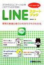 【中古】 LINEスタートブック 便利で快適に使うツボがサクサクわかる /高橋慈子【著】 【中古】afb