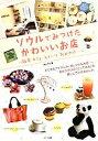 【中古】 ソウルでみつけたかわいいお店 雑貨・カフェ・スイーツ・おみやげ… /あんそら【著】 【中古】afb