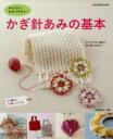 【中古】 かんたん!わかりやすい!かぎ針あみの基本 Let's knit series/日本ヴォーグ社(その他) 【中古】afb