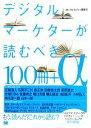 【中古】 デジタルマーケターが読むべき100冊+α /MarkeZine編集部【編著】 【中古】afb