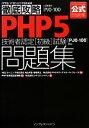 【中古】 徹底攻略PHP5技術者認定初級試験問題集 「PJ0‐100」対応 /内山祥恵,棚橋英之,マルチメディアスクール・ウェーヴ【共著】,PHP技術者認定機構【 【中古】afb