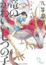 【中古】 竜のかわいい七つの子 九井諒子作品集 ビームC/九井諒子(著者) 【中古】afb