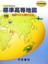 【中古】 標準高等地図 初訂版 地図でよむ現代社会 /帝国書院編集部【編】 【中古】afb
