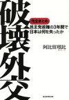 【中古】 破壊外交 完全まとめ 民主党政権の3年間で日本は何を失ったか /阿比留瑠比(著者) 【中古】afb