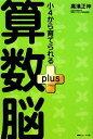 【中古】 小4から育てられる算数脳plus /高濱正伸【著】 【中古】afb