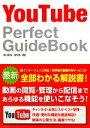 【中古】 YouTube Perfect GuideBook /田口和裕,成松哲【著】 【中古】afb
