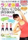 【中古】 ラジオ体操で「きれいになる」DVD BOOK /井出由起【著】 【中古】afb