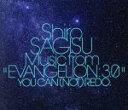 """【中古】 Shiro SAGISU Music from""""EVANGELION:3.0""""YOU CAN(NOT)REDO. /鷺巣詩郎,キャサリン ボット,デボラ 【中古】afb"""