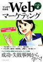 【中古】 マンガでわかるWebマーケティング(シーズン2) Webマーケッター瞳の挑戦! /