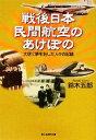 【中古】 戦後日本...