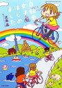 【中古】 自転車女子はじめました BAMBOO ESSAY SELECTION/北条晶【著】,ドロンジョーヌ恩田【監修・コラム】 【中古】afb